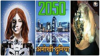 रोबोट 30 सालों में सब कुछ बदल देंगे || Future World of 2050, Robots, Technology, Mobiles, Cashless