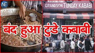 100 साल में पहली बार बंद हुआ Lucknow का Famous Tundey Kababi