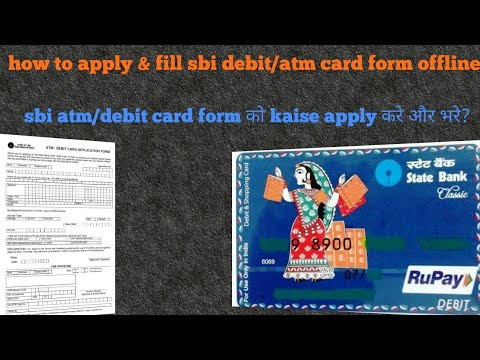 how to apply & fill sbi debit/atm card form offline. sbi atm/debit card form ko apply kre aur bhare.