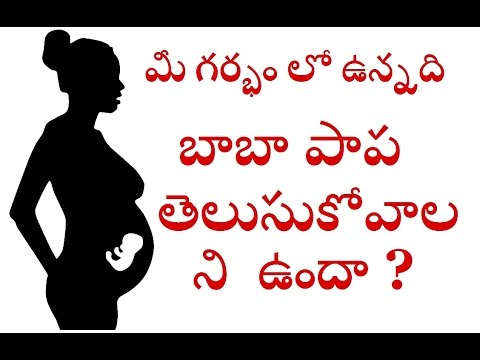 PREGNANCY GENDER TEST  BOY OR GIRL / TELUGU