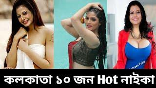 Kolkata Top 10 Hot Naika. Beautiful and sexy naika