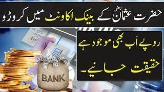 Reality of Hazrat Usman (RA) bank account || حضرت عثمان بن عفان رضی اللہ تعالیٰ عنہ کا بینک اکاونٹ
