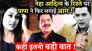 Udit Narayan Gives New Twist Says He Wants Son Aditya Narayan To Marry Neha Kakkar