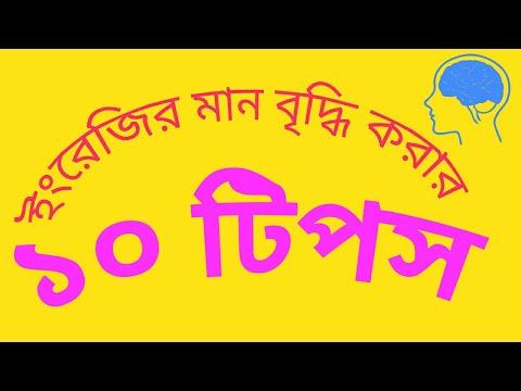 ইংরেজি শেখার উপায়:10 Tips To Improve Your English|How to learn English(Bangla Video)|