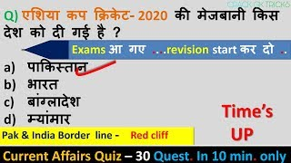 31 MARCH 2019 current affairs|CRACK NEXT EXAM current 31 march 19