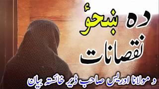 molana idrees bayan | pashto bayan | مولانا ادريس بيان | پشتو بيان