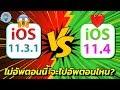 iOS 11.3.1 VS iOS 11.4 ตัวเต็ม Speed and Battery Test ใครเร็วกว่า ใครอึดกว่า อัพเดตดีมั้ย?