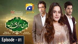 Hari Hari Churiyan - Episode 1 | Aiman Khan | Wahaj Ali | Hasan Ahmed