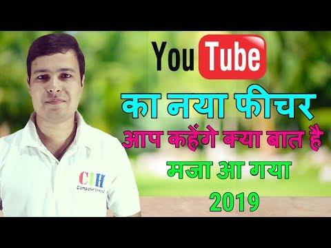 यूट्यूब का नया फीचर आप कहेंगे क्या बात है मजा आ गया ! Youtube New Feature  Waiting Long time