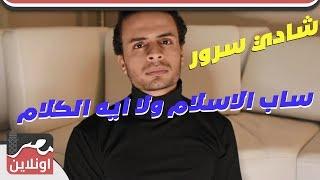 هو شادي سرور ساب الاسلام ولا ايه الكلام؟