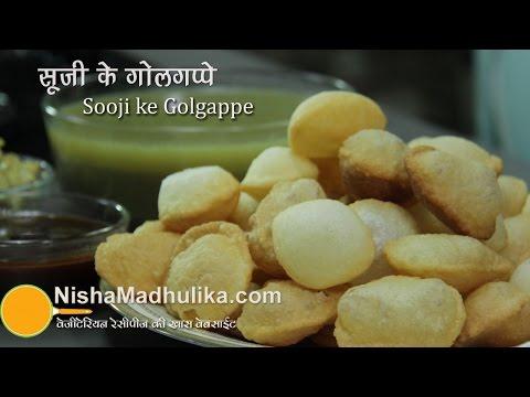 Sooji Golgappa Pani Puri  |  सूजी गोलगप्पा । Golgappa Banane ki vidhi