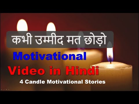 कभी उम्मीद मत छोड़ो | Never lose hope| motivational videos in hindi
