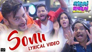 Sonu | Lyrical Video | Kabula Barabula Searching Laila | Odia Movie | Anubhav | Subhasis | Aanisha