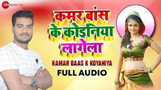 कमर बाँस के कोइनिया Kamar Baas K Koyaniya - Full Audio | Kamar Baas K Koyaniya Lagela | Akshay Yadav