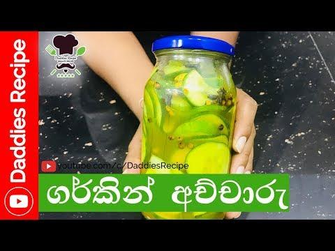 ගර්කින් අච්චාරු - Gherkin Pickle Recipe in Sinhala