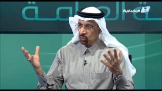 #x202b;الفالح: نستفيد من انخفاضات النفط لنقل الاقتصاد السعودي ويصبح أكثر تنوعا#x202c;lrm;