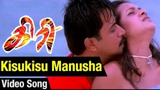 Kisukisu Manusha Video Song | Giri Tamil Movie | Arjun | Reema Sen | Sundar C | D Imman