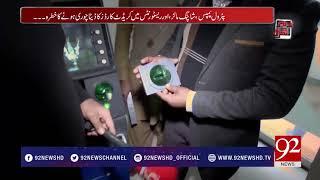 How does ATM skimming work? - 17 December 2017 - 92NewsHDPlus