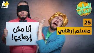السليط الإخباري - مسلم إرهابي | الحلقة (25) الموسم السابع