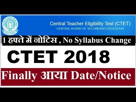 CTET 2018 Exam Date and Notification, 1 हफ्ते में नोटिस, No Syllabus Change   Online Partner