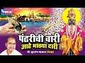 Marathi Kirtan Pandharichi Vari Aahe Majhya Dari स दर शन मह र ज मर ठ क र तन mp3