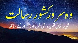 New 2017 | Shab-e-Urooj-e-Muhammadi Hai | Isra Night (Al-Isra Wal-Miraj) | شبِ معراج
