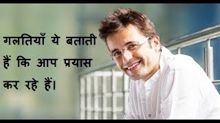whatsapp status video | mistakes motivational status in hindi