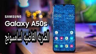 Samsung A50s - أوعي يغرك البصمه