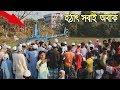 Download  কি দেখলাম রে..ভাই ( ভয় পায়েন না কিন্ত )না দেখে মিস ও কইরেন না !! Dr Allama Khalilur Rahman Dhaka MP3,3GP,MP4