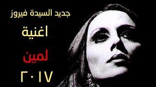 لمين فيروز (جديد + كلمات)  2017 Fayrouz - Lameen
