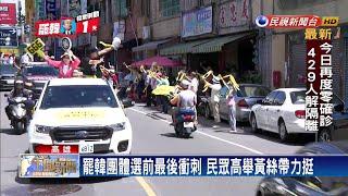 罷韓團體選前最後衝刺 民眾高舉黃絲帶力挺-民視台語新聞