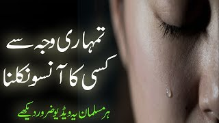Tears Of Someone Because Of You | Allah Is Greatest