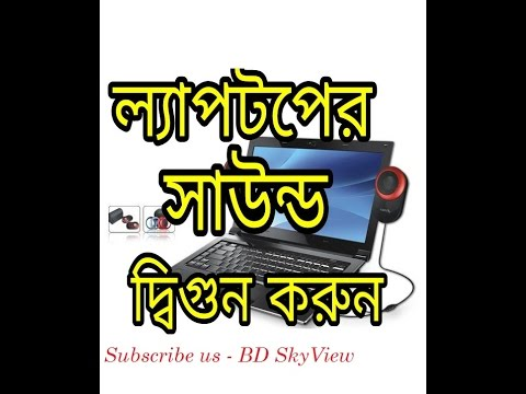 Windows 10, 7, 8 - How to increase sound of laptop ।। Bangla