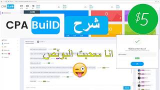 How to Build Templates File Locker on CPABuild 2017 | ការ