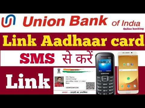 यूनियन बैंक मे आधार कार्ड लिंक करे SMS द्वारा / Union Bank Aadhaar card link SMS messages se