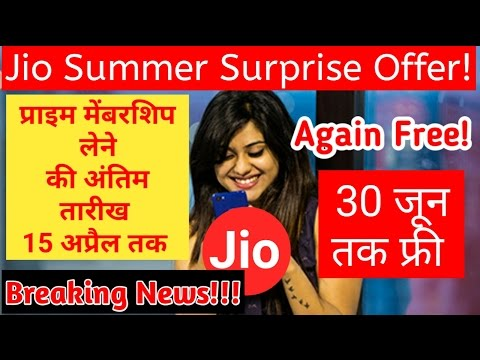 [Hindi] Jio Summer Surprise Offer Launched ! Jio again free till July 2017 !!!