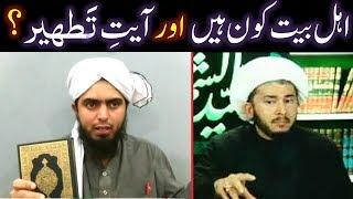 AHL-e-BAIT kon hain & Ayat-e-TATHEER (Surah-e-AHZAB Ayat No. 33) ??? (Engineer Muhammad Ali Mirza)