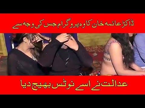 Xxx Mp4 Dr Aima Khan Sexy Program Viral On Internet Sexy Aima On Stage Kdrama 3gp Sex