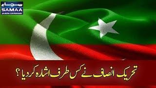 PTI Walon Ne Kis Taraf Ishara Kardiya? | SAMAA TV | Awaz