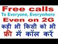 Unlimited FREE Calls From Internet to Any Mobile/Landline Even On 2G