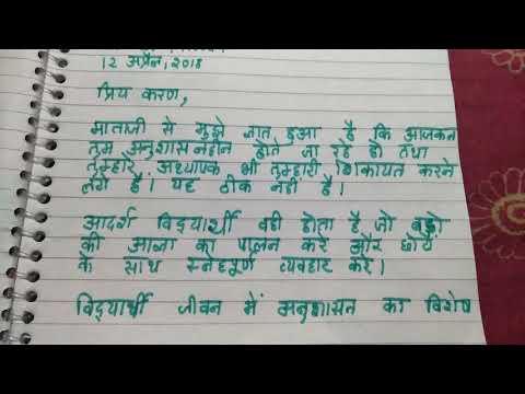 Anushasan ka mahatva batate Hue chote bhai ko Patra in education channel by ritashu