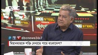 মিয়ানমারকে কি শক্তি দেখাতে পারে বাংলাদেশ?  || রাজকাহন || Rajkahon 1 || DBC NEWS 19/09/17