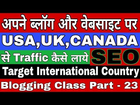 How To Get Traffic USA & UK For Your Website - Blogger SEO Complete Training  Part - 23 { 2018 }