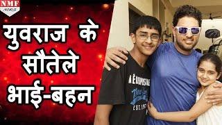 मिलिए Yuvraj Singh की सौतेले भाई-बहनों से
