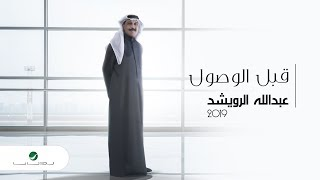 Abdullah Al Ruwaished ... Gabel Elwosol - Lyrics Video | عبد الله الرويشد ... قبل الوصول - بالكلمات