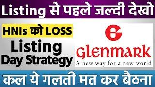 अगर Allotment नहीं हुआ तो जरूर देखो 💥 Glenmark Life Sciences IPO Listing Day Strategy