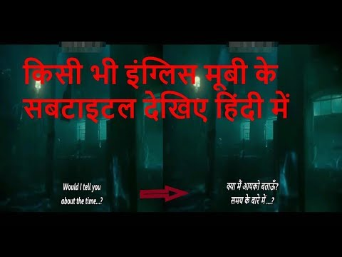 How to Translate English Subtitle to hindi How to Change English movie subtital  To Hindi | youtube