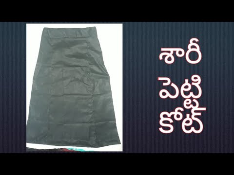 Saree petti coat stitching in Telugu