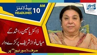 10 AM Headlines Lahore News HD - 19 June 2018