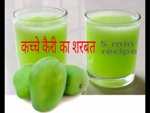 कच्चे कैरी का शरबत   instant recipe   kachhe kayri ka sharbat   Raw mango drink